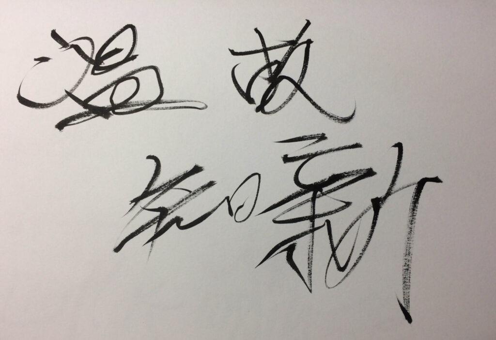温故知新-ペン字-自筆