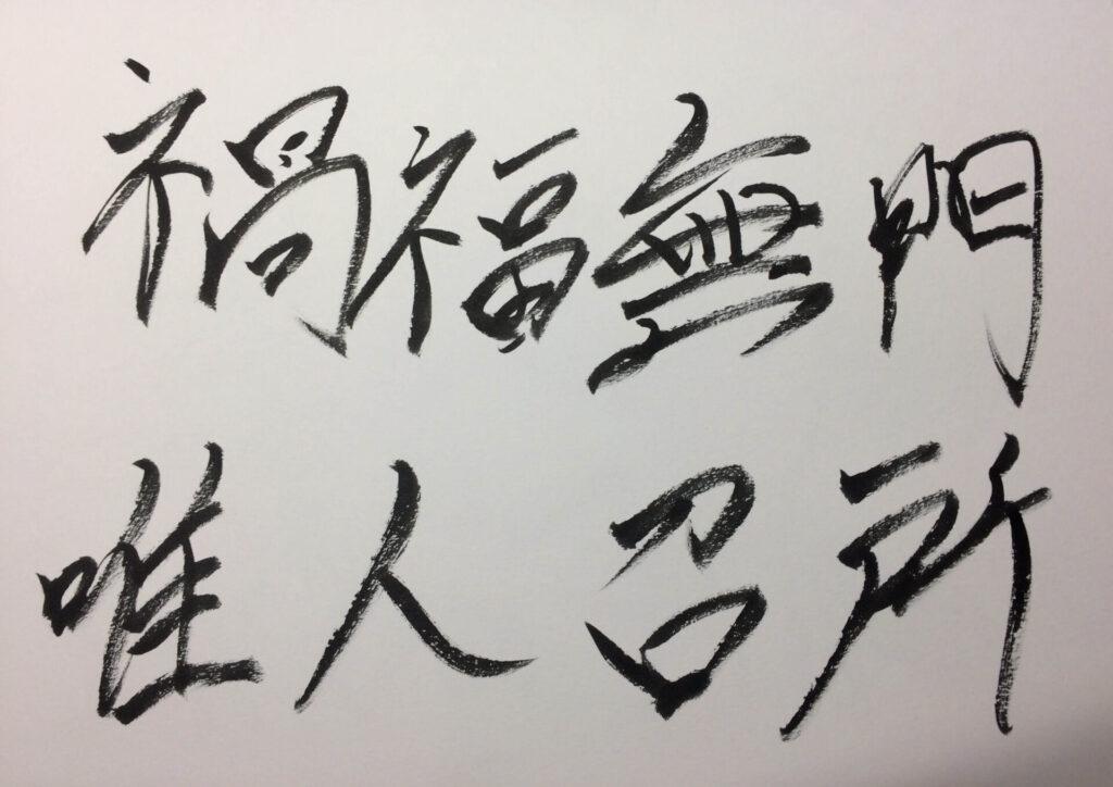 「禍福無門」執筆者直筆の写真